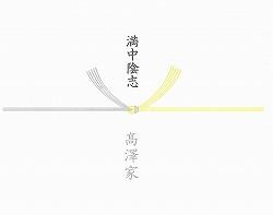 満中陰志:仏教全般関西方面