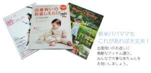 出産祝いのカタログ表紙